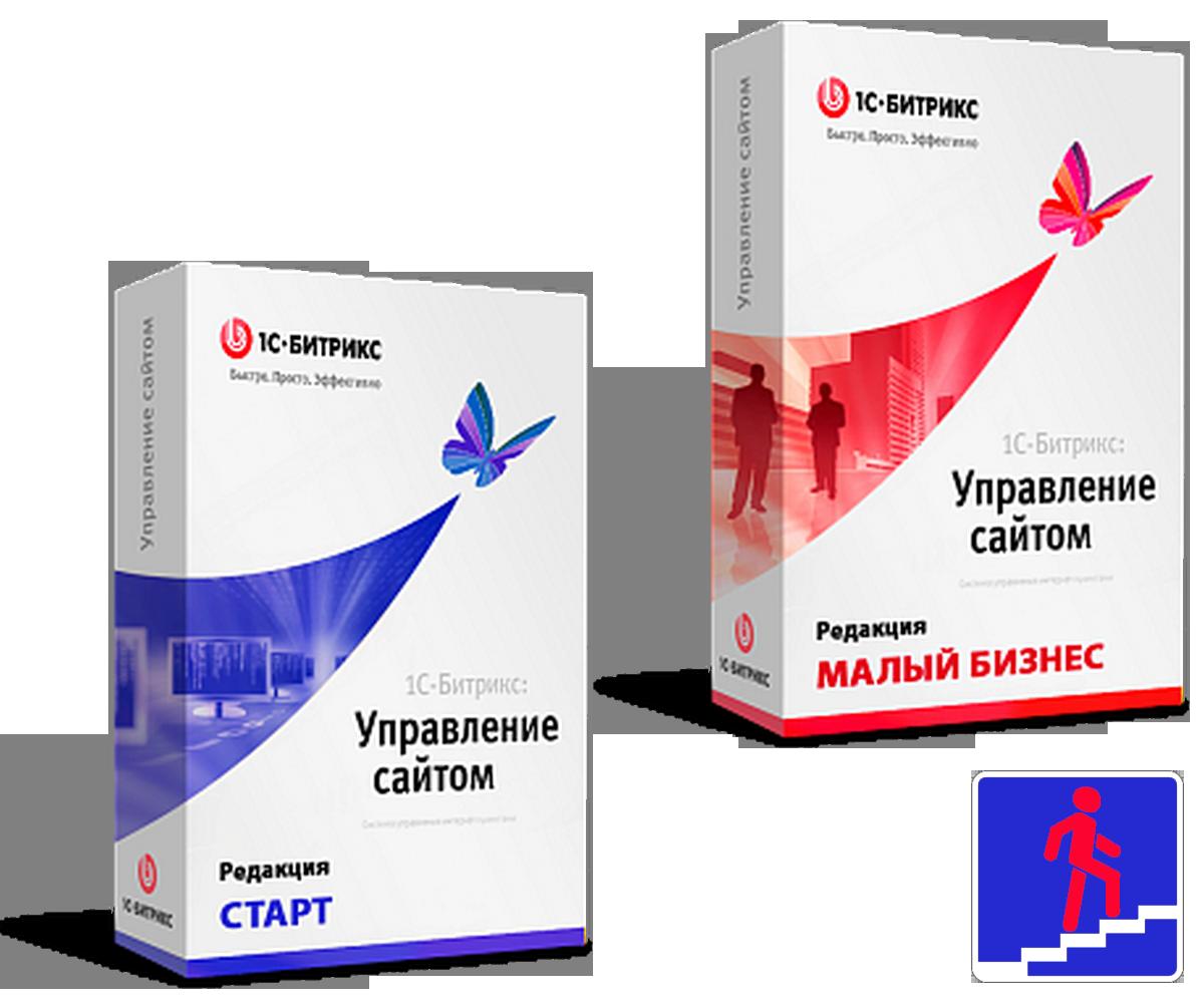 Битрикс переход на бизнес москва программист битрикс