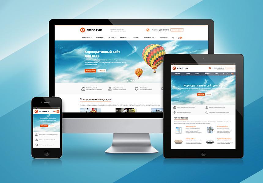 Разработка корпоративного сайта на битрикс дизайн макет сайта в битрикс