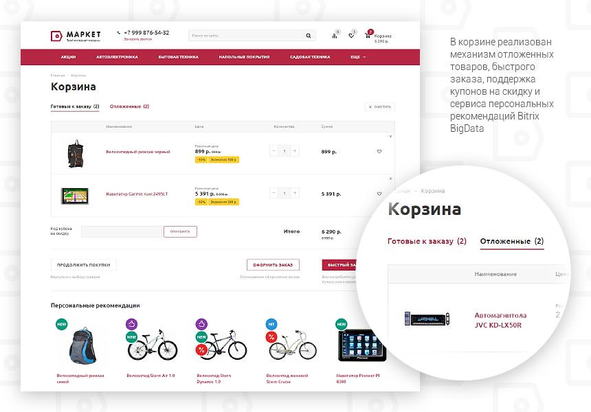 7541be1ca Маркет - адаптивный интернет-магазин